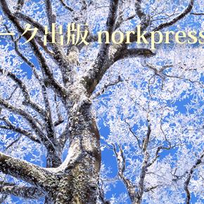 「冬の櫻」永遠のBestSeller