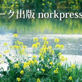 「春のみなも」幕末福島を識る必読書