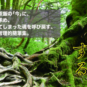 「言挙げぞする」好評発売中!!