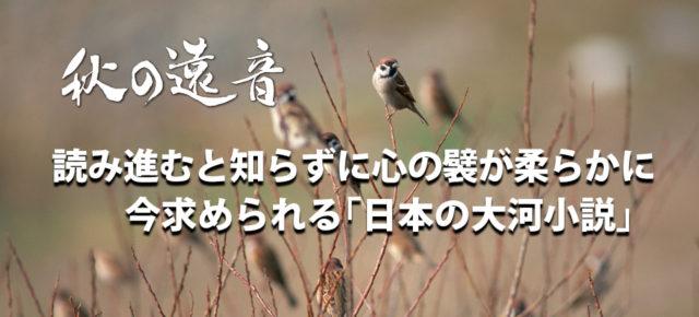 「秋の遠音」日本人の必読書