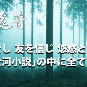 「秋の遠音」四季四部作遂に完結