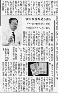 民報記事5月5日低解像度