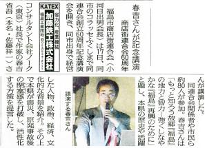 2014.9.20福島民友朝刊A
